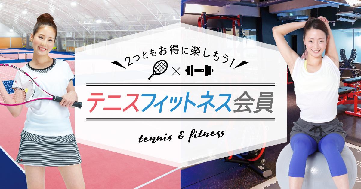 tennisfitness_top