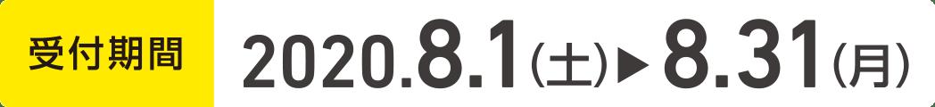 受付期間 2020.8.1(土)→8.31(月)