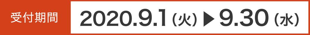 受付期間 2020.9.1(火)→9.30(水)